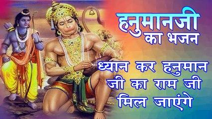 मंगलवार हनुमान जी के भजन || ध्यान कर हनुमान जी का राम जी मिल जाएंगे || Hunuman Ji Bhajan