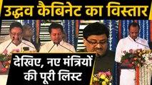 Maharashtra Cabinet Expansion: Uddhav Thackeray Cabinet में इन मंत्रियों ने ली शपथ । वनइंडिया हिंदी