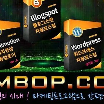 동영상마케팅프로그램-( >→ COMBOP。CoM ←