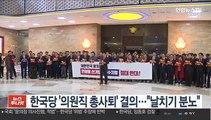 """한국당 '의원직 총사퇴' 결의…""""날치기 분노"""""""