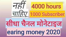How to  monetize YouTube vedio without 4000 hours  and 1000 subscribers ।। YouTube vs Dailymotion ।। Dailymotion monetization requirement ।। Dailymotion  monetize vedio।। Dailymotion my channel