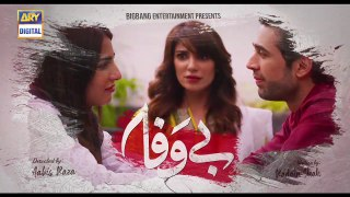 Bewafa Episode 17 - 30th December 2019 - ARY Digital Drama