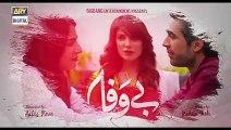 Bewafa Episode 18 Promo ARY Digital Drama