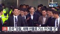 """조국 """"검찰, 새해 선물로 기소 안겨줄 것"""""""