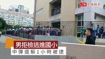 男拒檢逃進國小停車場 中彈還躲1小時被逮