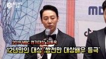 '2019 MBC 연기대상' 김동욱, 대상 배우 등극! '꿈 같았던 레드카펫'