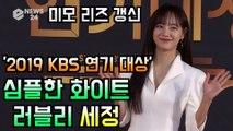 '2019 KBS 연기대상' 세정, 심플한 화이트 드레스로 러블리 세정♥