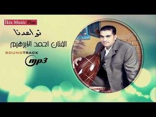 دبكات 2020 تواعدنا الفنان احمد الابرهيم