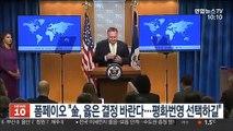"""폼페이오 """"김정은, 옳은 결정 바란다…평화 번영 선택하길"""""""