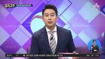 [핫플]윤석열, 공수처법 통과 이후 신년사로 입장 밝혀