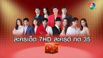 7HD เชิญแฟนละครร่วมกิจกรรม ละครเด็ด 7HD ละครดี กด 35 วันที่ 7 ม.ค.63
