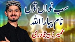 Umair Zubair Qadri New Humd - Sab Nawaan Toon Naam Pyara Allah - New Naat, Humd, Kalaam 1441/2020