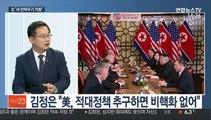 [뉴스초점] 北김정은, '육성 신년사' 없이 회의 결과 발표…이유는?
