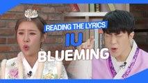 [Pops in Seoul] Reading the Lyrics! IU(아이유)'s Blueming