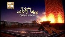 Paigham E Quran - 1st January 2020 - ARY Qtv