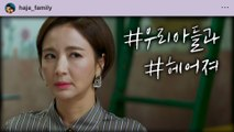 [Love With Flaws] EP.22,Yoon Hae-young Goes to Oh Yeon-seo, 하자있는 인간들 20200101