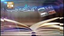 Kashaf Ul Mahjoob - 1st January 2020 - ARY Qtv