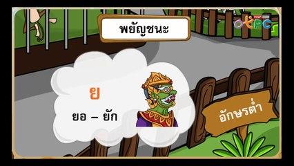 สื่อการเรียนการสอน เรียนรู้พยัญชนะสระ และเลขไทย ป.1 ภาษาไทย