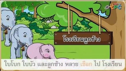 สื่อการเรียนการสอน โรงเรียนลูกช้าง ป.1 ภาษาไทย