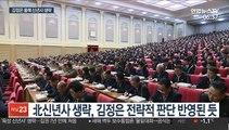 """김정은 신년사 생략…""""美 의식한 전략적 판단"""""""