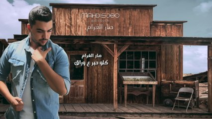 Mahdi Baccouch - Sar El Gharam