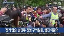 홍콩 새해 첫날부터 대규모 시위…격렬 충돌