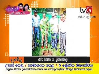 Derana Aruna 02-01-2020
