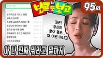 [보고 또 보고] 95회 - 일일극 사상 최고의 시청률 57.3% 드라마의 전설!