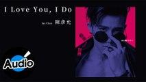 陳彥允 Ian Chen【I Love You, I Do】Official Lyric Video - 電視劇《我的極品男友》插曲