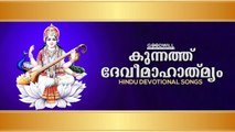 Kunnathu Devi Mahathmyam | Audio Jukebox | Hindu Devotional Songs