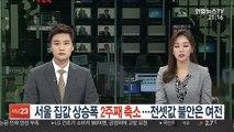 서울 집값 상승폭 2주째 축소…전셋값 불안은 여전