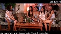 Sin Sisters (2002) ผู้หญิง 5 บาป | เรื่องเล�