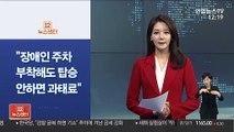 [사이드 뉴스] M버스 기점에 정류소 추가 설치 外