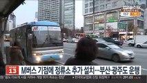 M버스 기점에 정류소 추가 설치…부산·광주도 운행