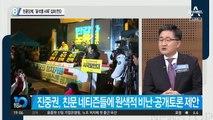 친문단체, '윤석열 사퇴' 집회 연다