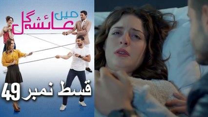 عائشه جول   Mein Ayesha Gul Episode 49