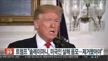 """트럼프 """"솔레이마니, 미국인 살해 음모…제거됐어야"""""""