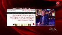 عمرو أديب عن فتاتي التحرش بالمنصورة: هو في ح�