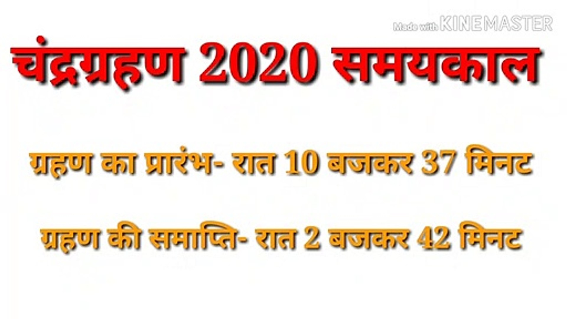 Lunar Eclipse 2020 In India |Chandra Grahan 10 january 2020 | Chandra Grahan 2020 [Eclipse]