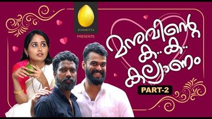 മനുവിന്റെ ക.. ക... കല്യാണം   Malayalam Web series   Part 2   Ponmutta
