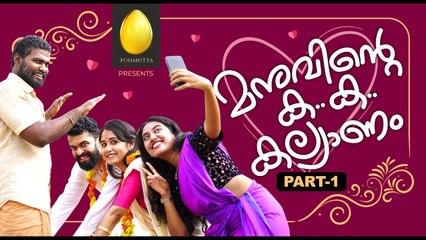 മനുവിന്റെ ക..ക..കല്യാണം    Malayalam Web series  Part 1  Ponmutta