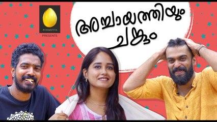Achayathiyum Chankum   Comedy   Team Ponmutta