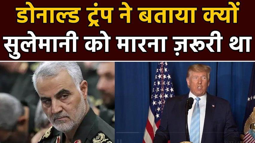 Donald Trump ने खुद बताया, क्यों मारा Iran के General Qassem Soleimani को | वनइंडिया हिन्दी