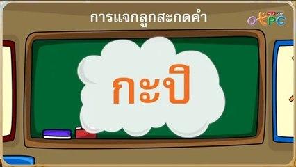 สื่อการเรียนการสอน การสะกดคำที่มากกว่า 1 พยางค์ (1) ป.1 ภาษาไทย
