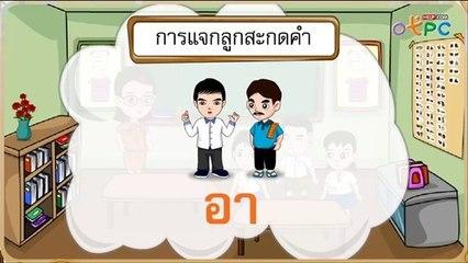 สื่อการเรียนการสอน การอ่านแจกลูก การสะกดคำ สระ อา ป.1 ภาษาไทย