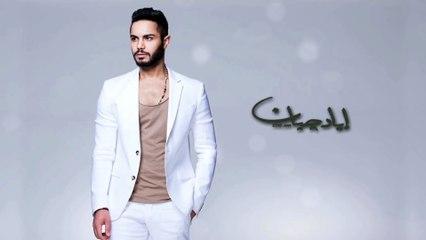 Eyad Jian - Ely Fat (Official Lyrics Video)   إياد جيان - اللى فات - كلمات