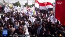 """이란 """"보복할 것""""…美주둔 이라크 기지·그린존 피격"""