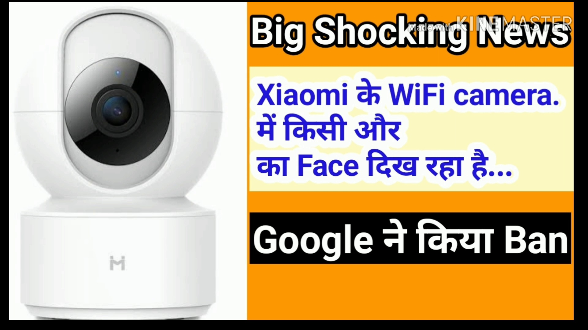 Xiaomi WiFi camera Has big Security issue !!  WiFi camera security problem with Google Nest