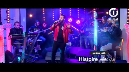 Kader Japonais - Nti Machi Histoire (Live Djazairia One)