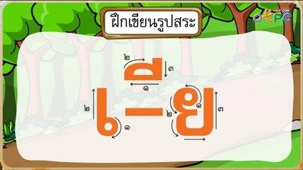 สื่อการเรียนการสอน การอ่านแจกลูกและการสะกดคำ สระเอีย ป.1 ภาษาไทย